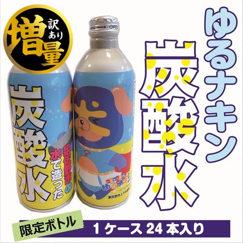 099H316 【期間限定】ゆるナキン炭酸水 24本(+12本増量)