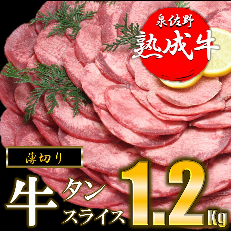 099G024 泉佐野熟成牛 牛タンスライス(薄切り)1.2㎏(400gx3p)