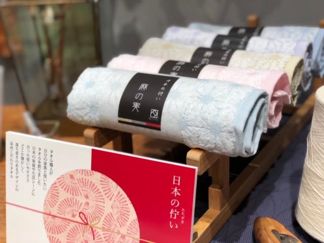 日本の佇まい麻の実・扇亀甲タオルセット 計10枚