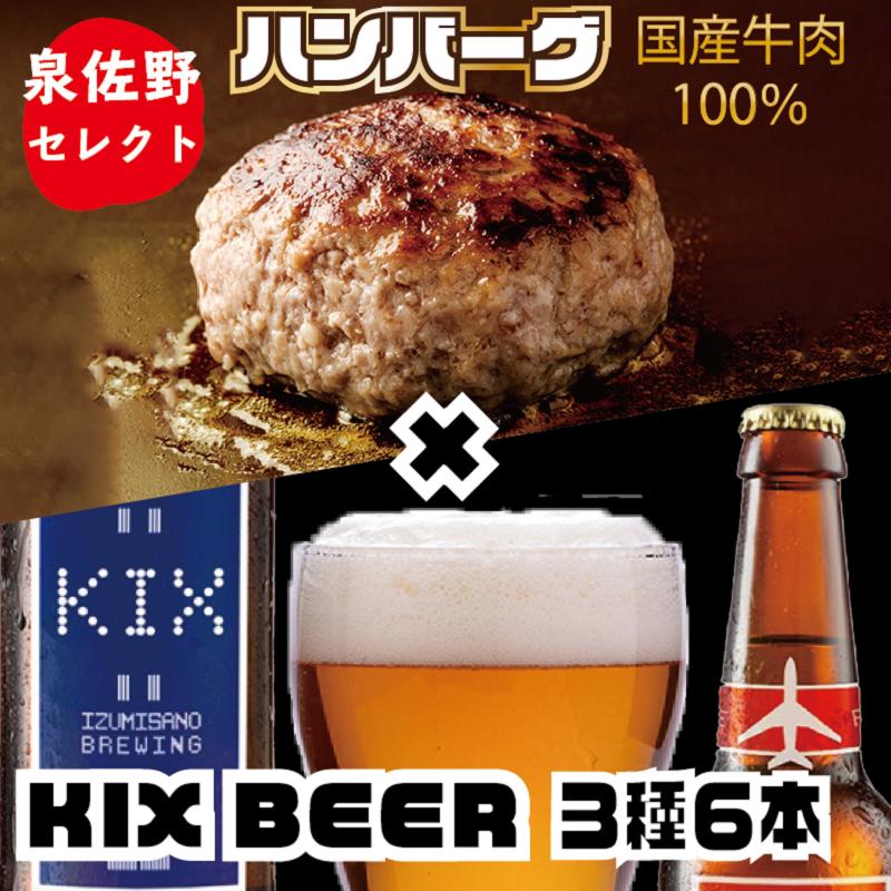 099S002 食活!相性度AAA(国産牛肉100%ハンバーグ×KIX BEER)