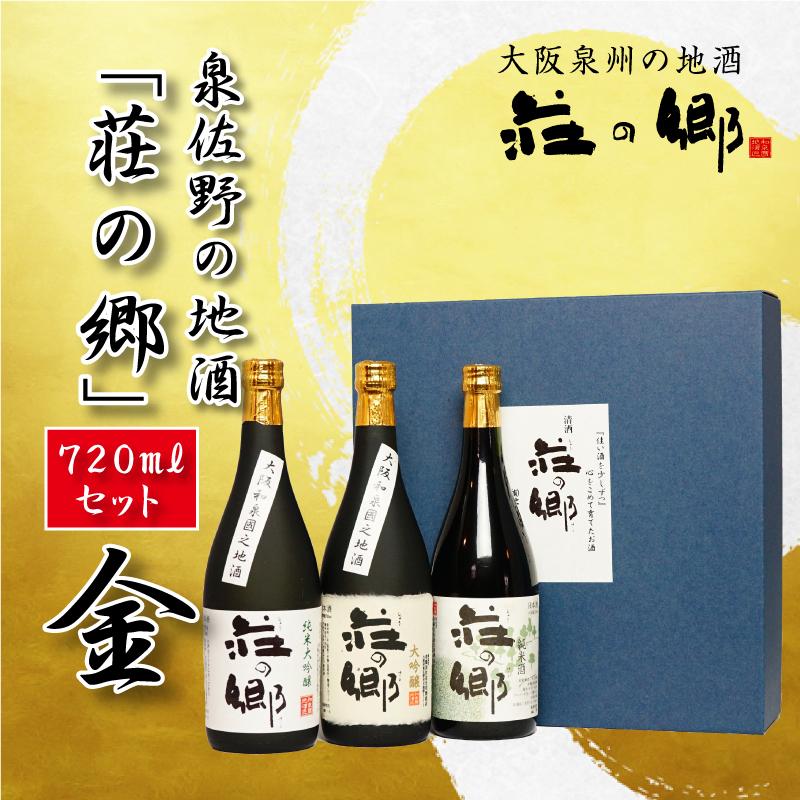 020C059 泉佐野の地酒「荘の郷」720mlセット【金】