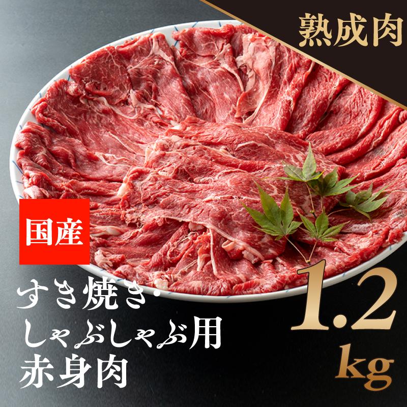 099G041 やわらか熟成国産牛赤身すき焼きしゃぶ用1.2kg