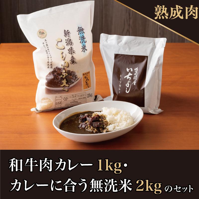 099H312 和牛肉カレー1kgと無洗米2kgのセット