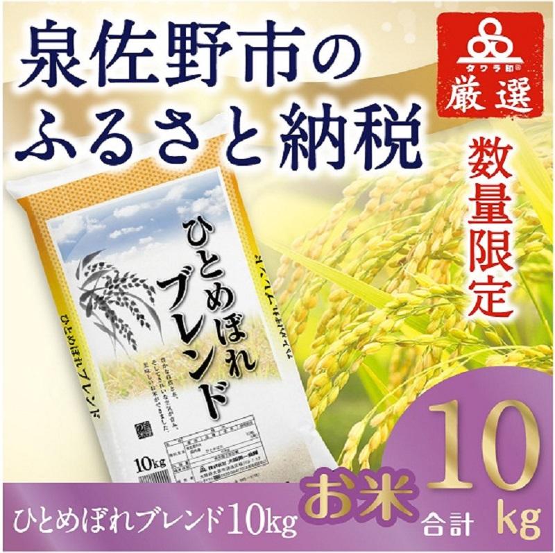 010B215 タワラ印ひとめぼれブレンド10kg