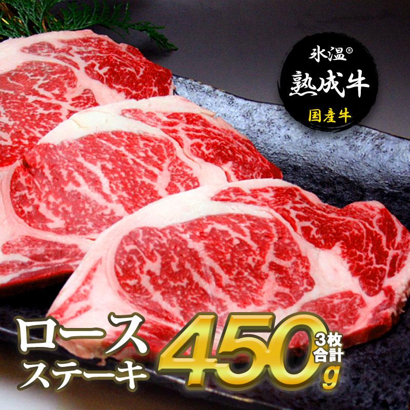010B331 氷温(R)熟成牛 ロースステーキ450g(3枚で合計450g)