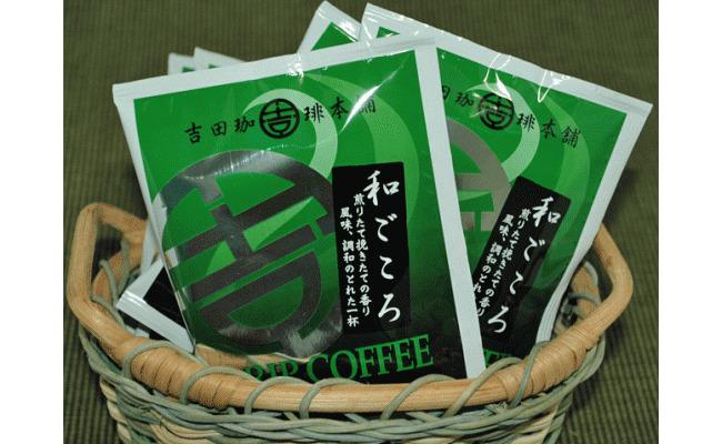 010B234 ドリップコーヒー和ごころブレンド100袋