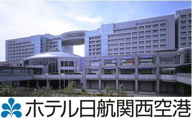 E001 ホテル日航関西空港1泊1名様プレミアムエコノミークラスシングル(朝食付)ご招待券
