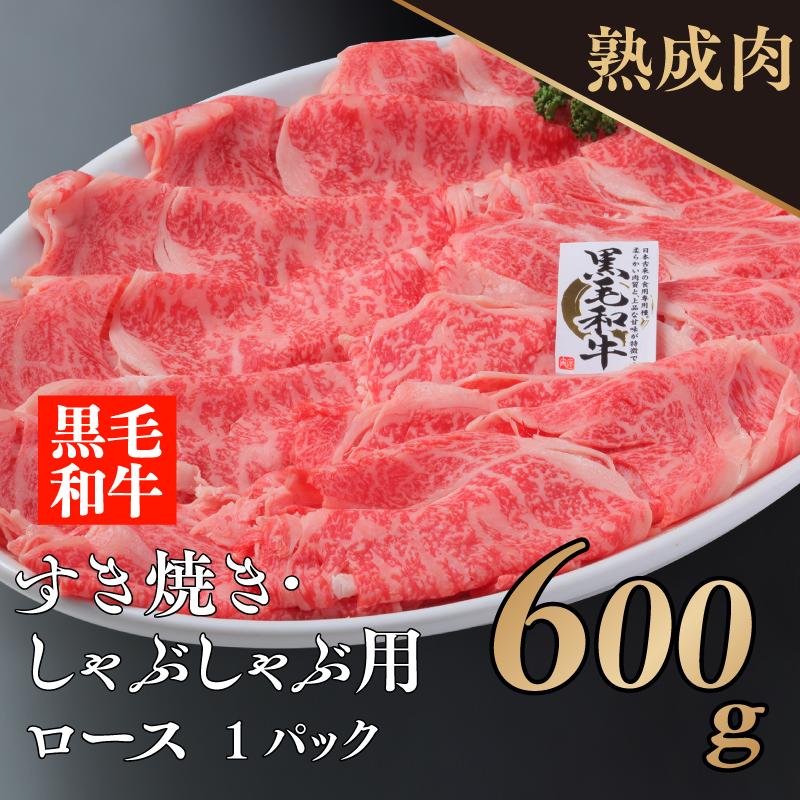 099G047 黒毛和牛熟成ロースすき焼きしゃぶ用600g