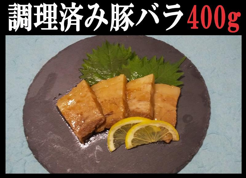 010B341 自家製 豚バラ(調理済み) たっぷり約400g!!