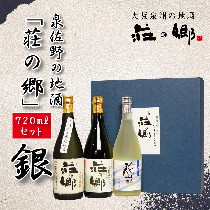 015B033 泉佐野の地酒「荘の郷」720mlセット【銀】