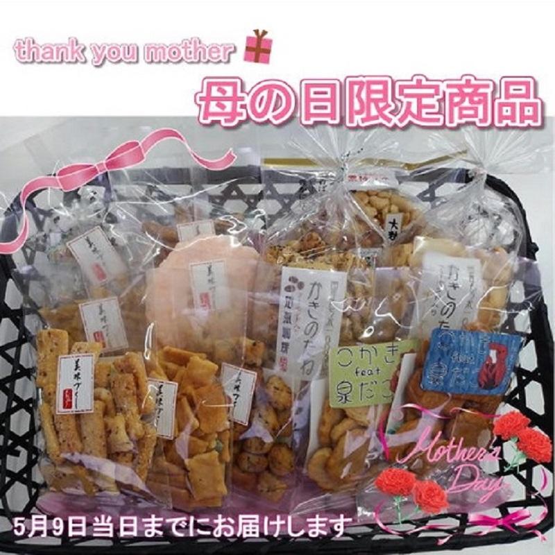 010B538 母の日 ありがとうギフトA(辻茂製菓人気の12袋セット)