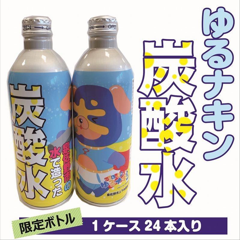 099H104 ゆるナキン炭酸水