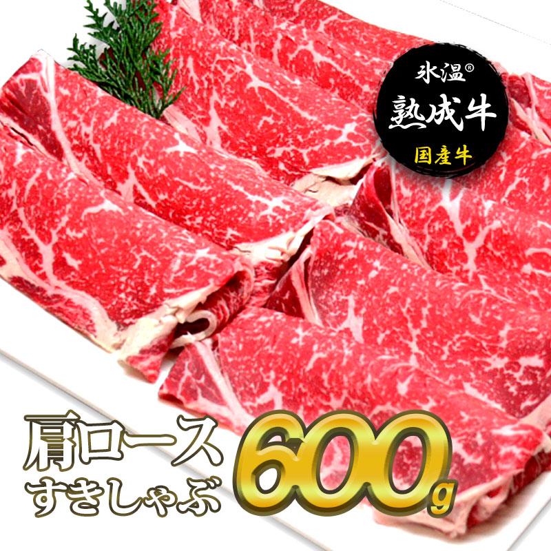 010B335 氷温(R)熟成牛 肩ロースすきしゃぶ600g