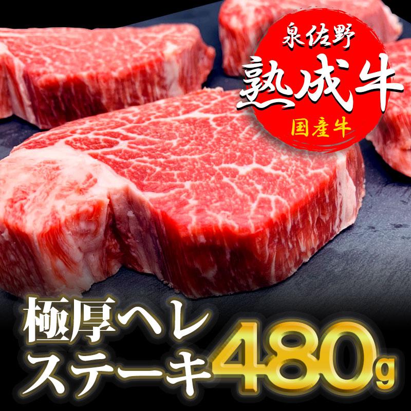 099G006 泉佐野熟成牛 ヘレステーキ480g