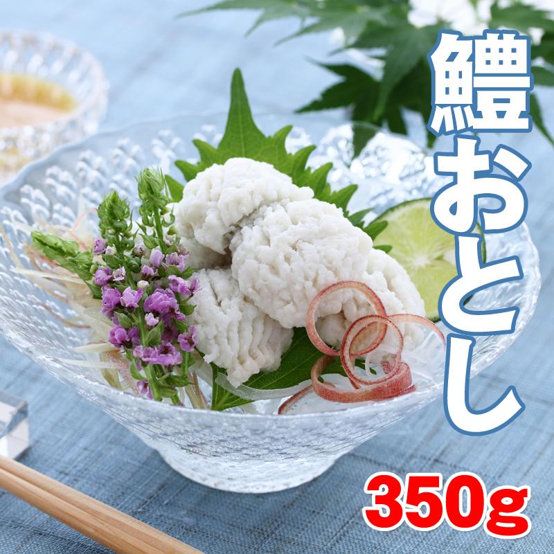 099H299 鱧おとし 350g(からし酢みそ、梅肉付)