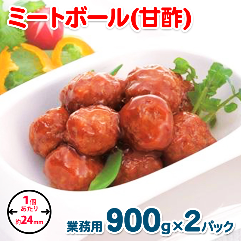 005A218 ミートボール(甘酢) 1.8kg 約100個