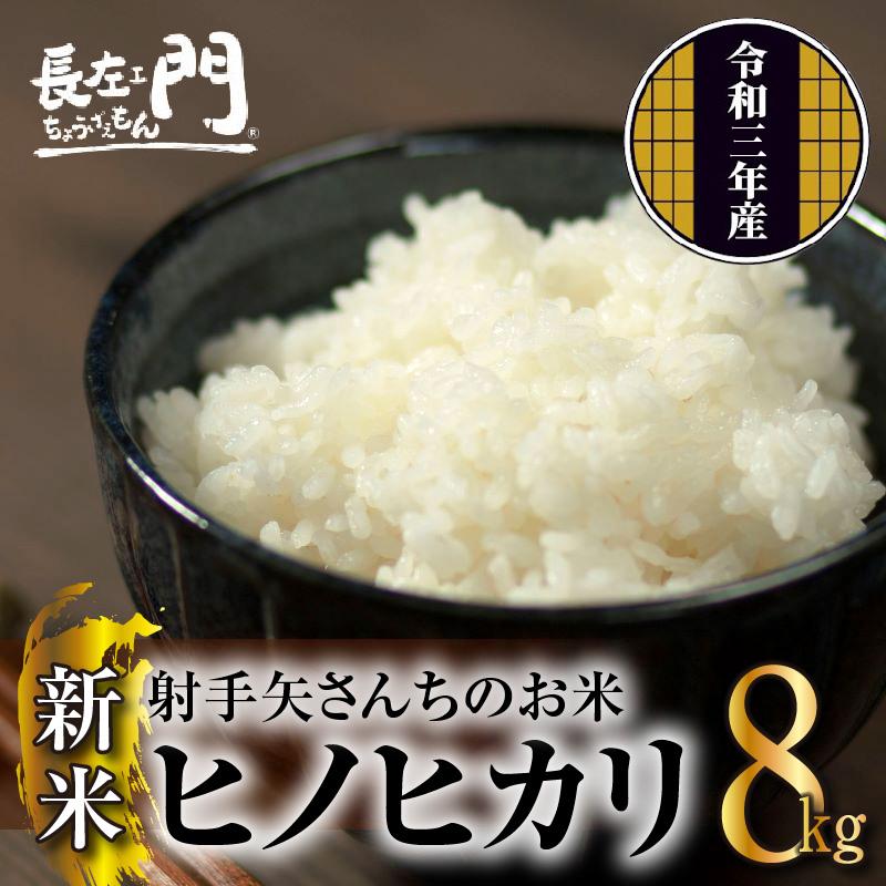 010B344 令和3年産新米 射手矢さんちの「お米(ヒノヒカリ)」8kg