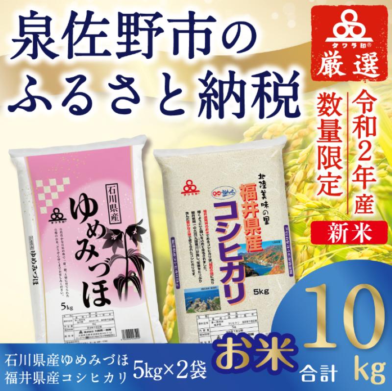 010B310 タワラ印福井コシヒカリ、石川ゆめみづほ(5kg×2 計10kg)