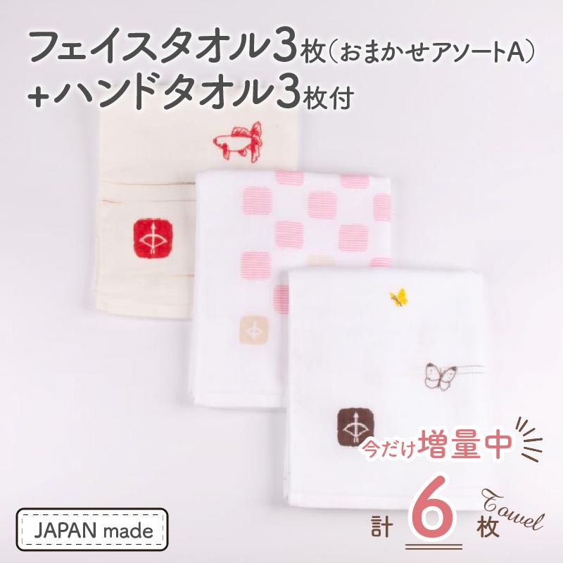 099H445 【期間限定】フェイスタオル3枚(おまかせアソートA)+ハンドタオル3枚付 JAPAN made