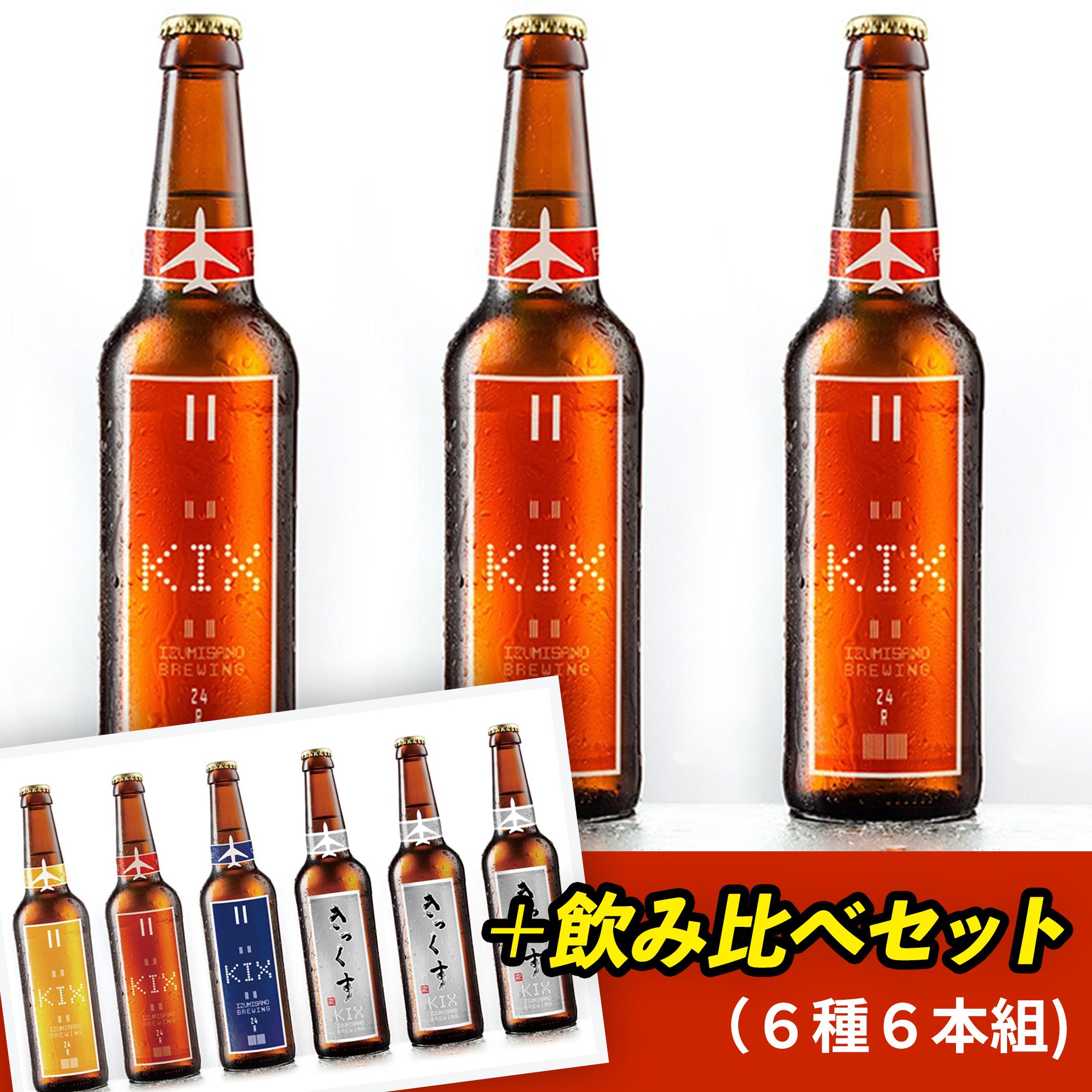 020C091 【期間限定】KIX BEER飲み比べセット18本(アンバーエール12本+6種6本)