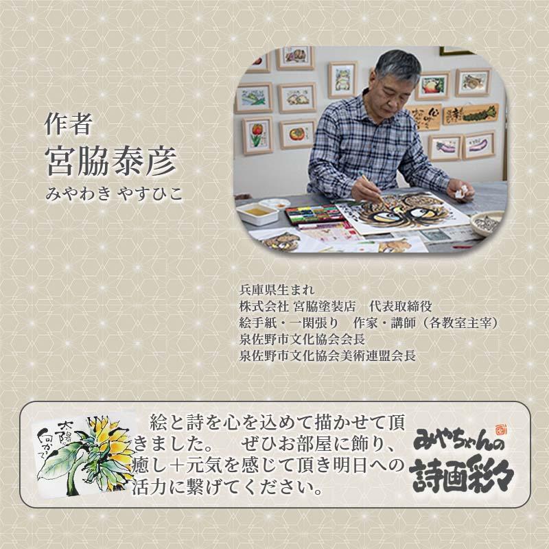 099H329 フクロウの画:1枚づつ手描きの詩と画(絵)の額装作品
