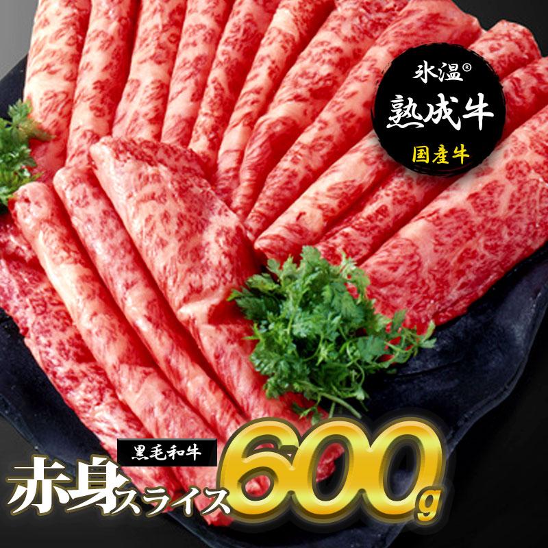 010B337 氷温(R)熟成牛 赤身スライス600g【黒毛和牛】