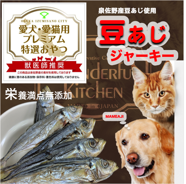 010B509 泉佐野産 豆あじジャーキー【愛犬愛猫用おやつ】