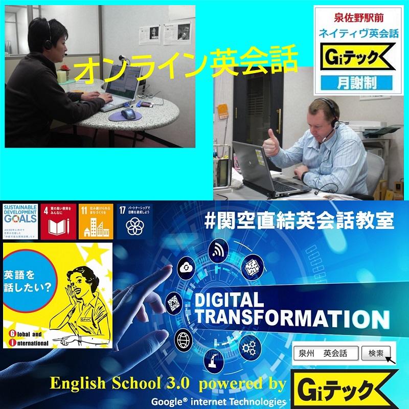 100F014 英会話チケット(マンツーマン4回)