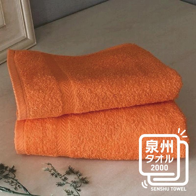 W020 【2000円】JOYフェイスタオル 2枚(バミリオンオレンジ) お試し泉州タオル