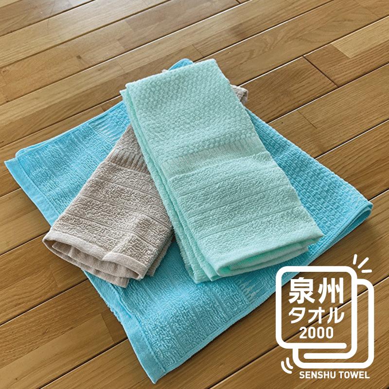 W052 【2000円】背中も洗えるロングタオル(3枚セット) お試し泉州タオル