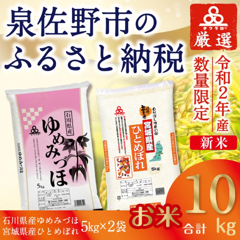 010B298 タワラ印宮城ひとめぼれ、石川ゆめみづほ(5kg×2 計10kg)