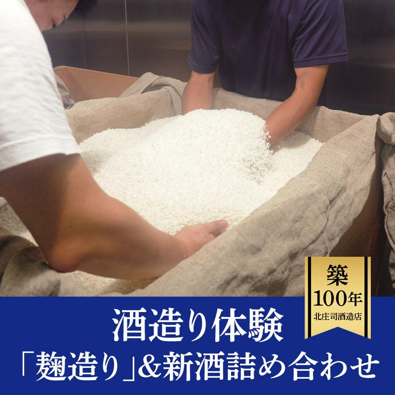 G045 酒造り体験「製麹(麹造り)」&新酒詰め合わせ720ml×6本お届け