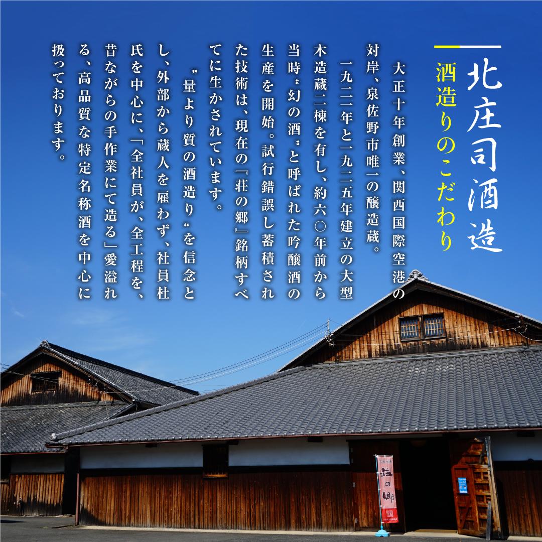 030D026 泉佐野の地酒「荘の郷」720ml詰め合わせセット【銀】