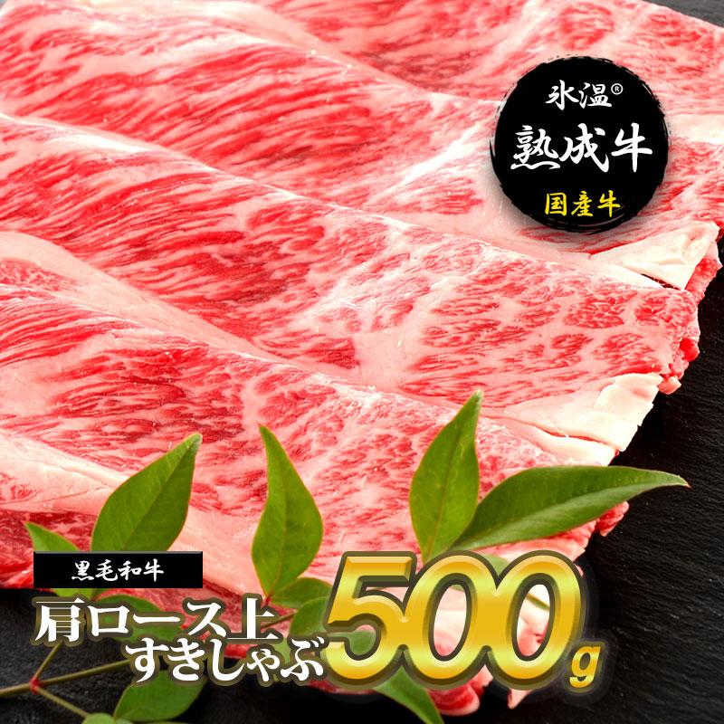 010B336 氷温(R)熟成牛 肩ロース上すきしゃぶ500g【黒毛和牛】