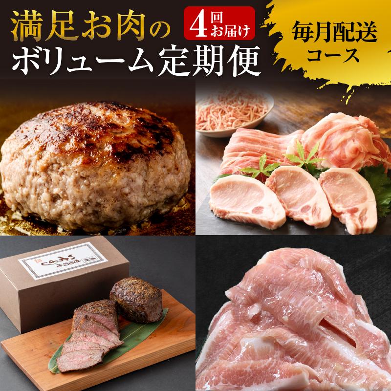 099Z032 満足お肉のボリューム定期便 全4回 お楽しみ【毎月配送コース】