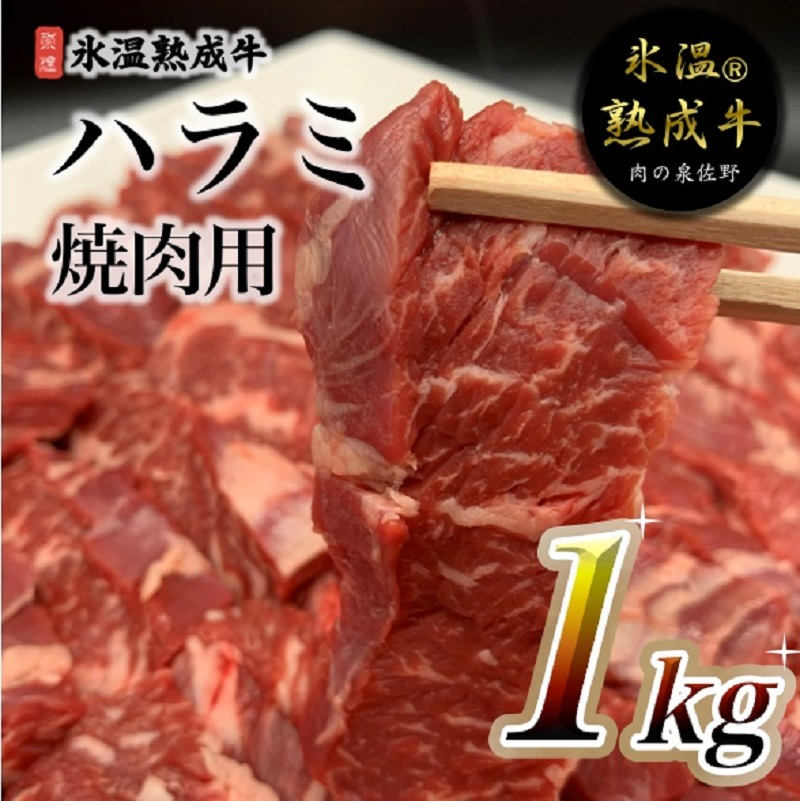010B440 氷温(R)熟成牛 ハラミ焼肉用1kg