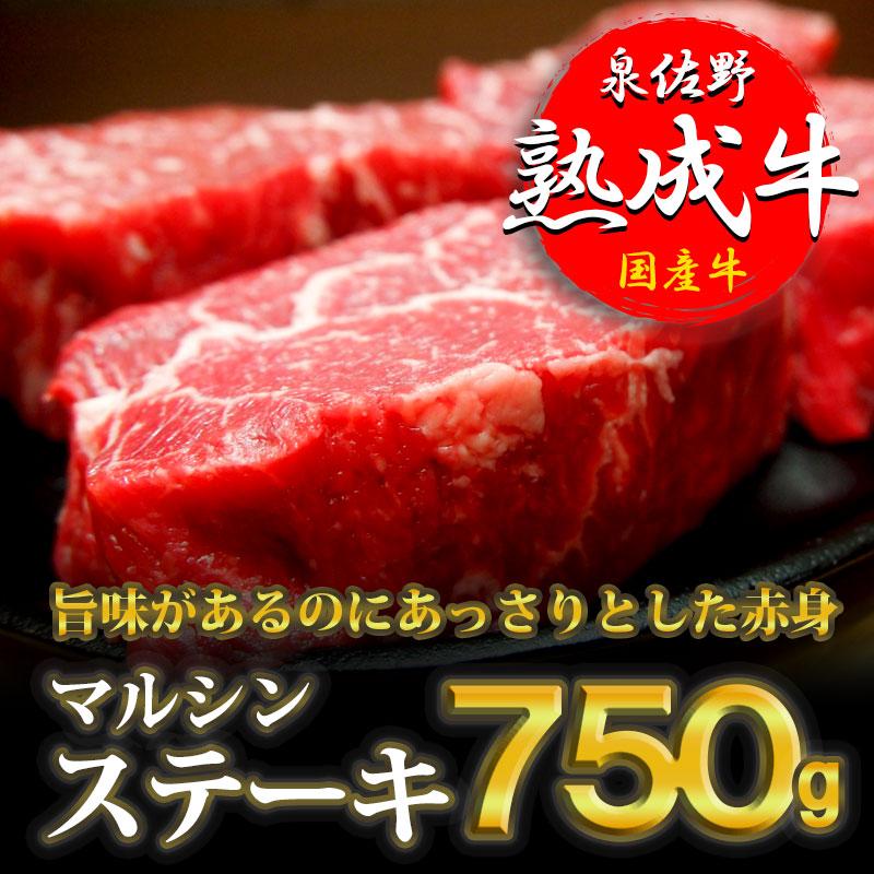 099G007 泉佐野熟成牛 マルシンステーキ750g