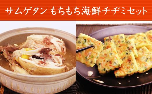 B816 国産鶏肉の「まるごとサムゲタン」ともっちもち海鮮チヂミのセット