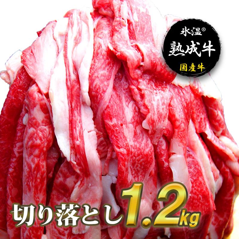 010B332 氷温(R)熟成牛 切り落とし1.2kg