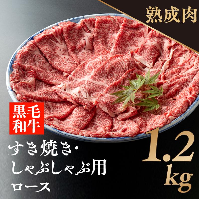099G048 熟成黒毛和牛ロースすき焼き用1.2kg