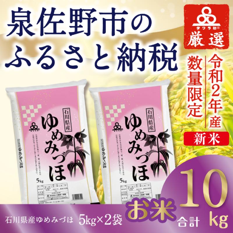 010B304 タワラ印石川ゆめみづほ(5kg×2 計10kg)
