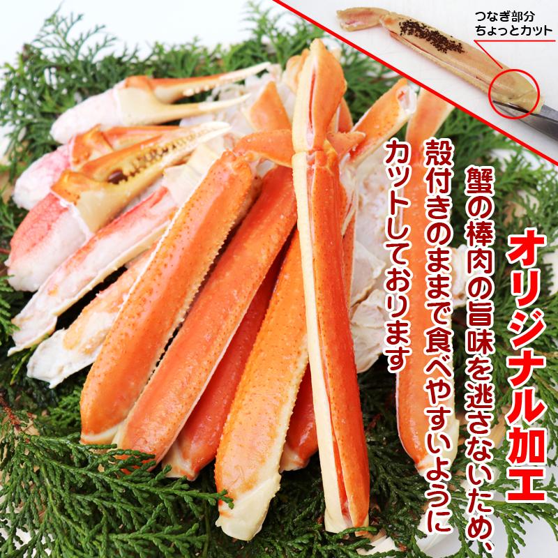 099H242 カット済ボイルズワイ蟹 1.2kg