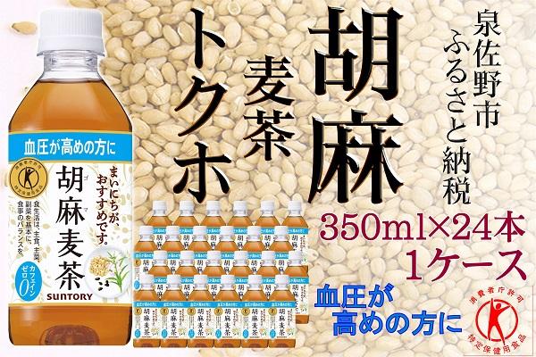 H109_0008 胡麻麦茶350ml×24本 1ケース