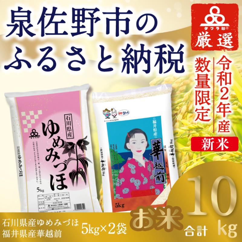 010B311 タワラ印福井華越前、石川ゆめみづほ(5kg×2 計10kg)