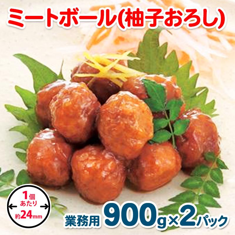 005A219 ミートボール(柚子おろし) 1.8kg 約100個