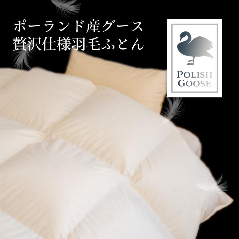 100F010 ポーランド産グース贅沢仕様羽毛ふとん