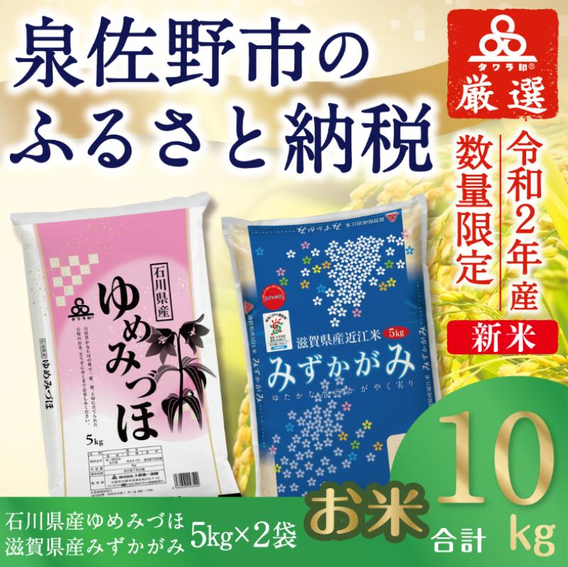 010B300 タワラ印滋賀みずかがみ、石川ゆめみづほ(5kg×2 計10kg)