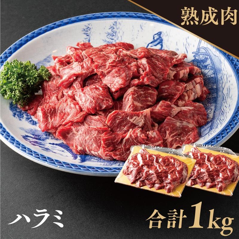 099H230 みんな大好きやわらか熟成肉牛ハラミ 1kg 梅塩付き
