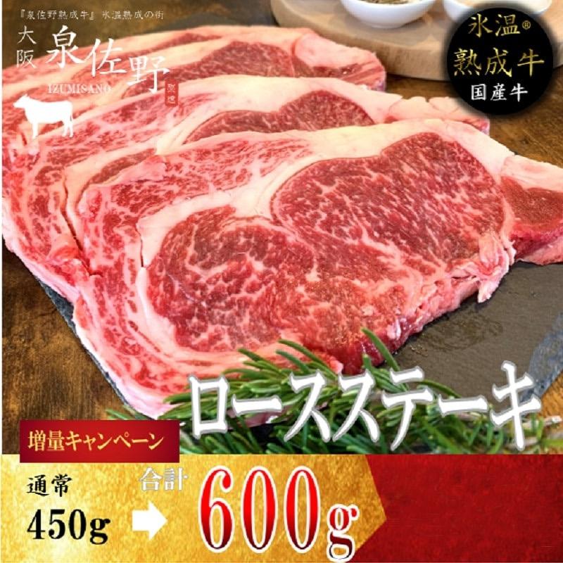 010B520 【期間限定】氷温(R)熟成牛 ロースステーキ 600g(+150g増量)