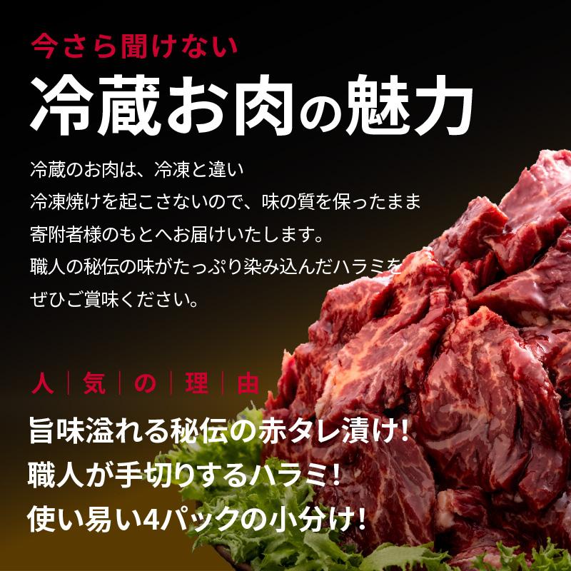 G064 冷蔵便!ノン・フローズン 牛ハラミ タレ漬焼肉 合計1.6kg(急速冷却400g×4)
